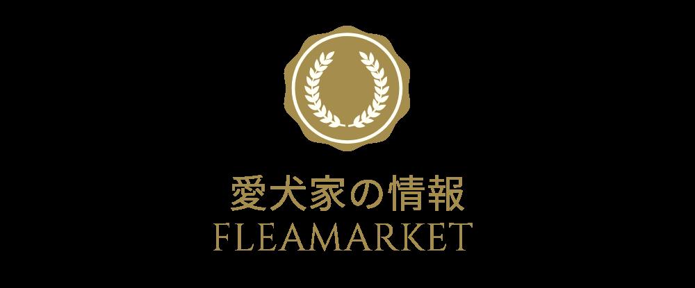 愛犬家の情報 FleaMarket